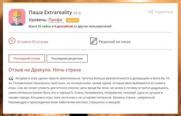 Обновления на Extrareality