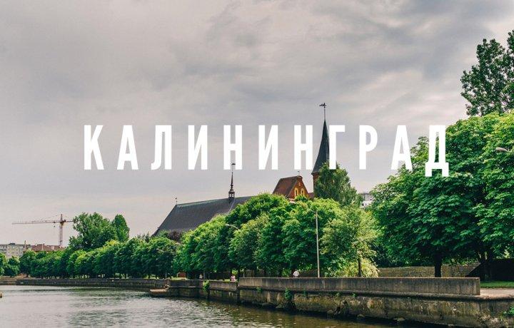 Квесты в Калининграде