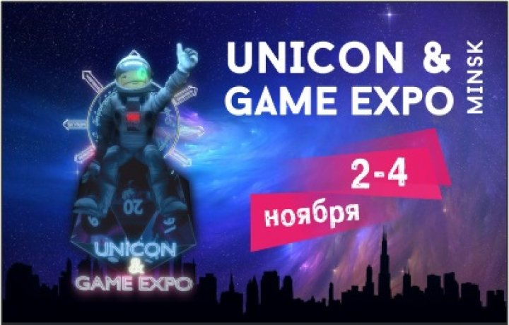 UniCon & Game Expo Minsk 2018