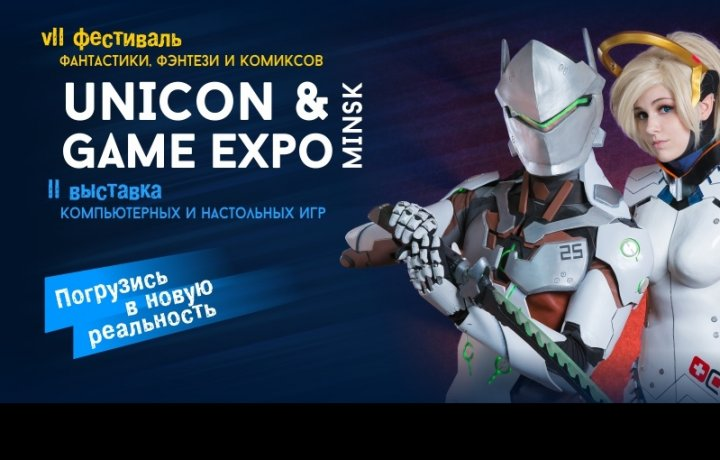 Зима уже близко, а UNICON & GAME EXPO еще ближе!