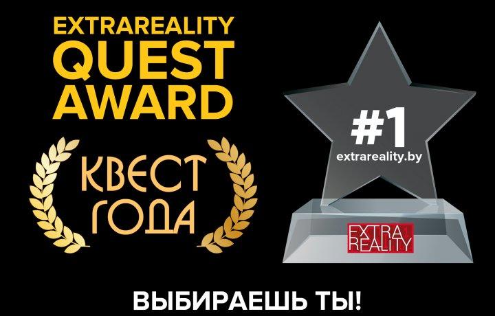 Всё об Extra Quest Award 2019