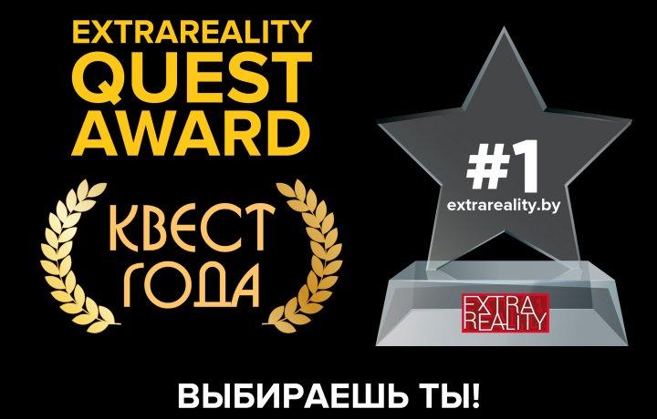 Голосование Extra Quest Award 2019