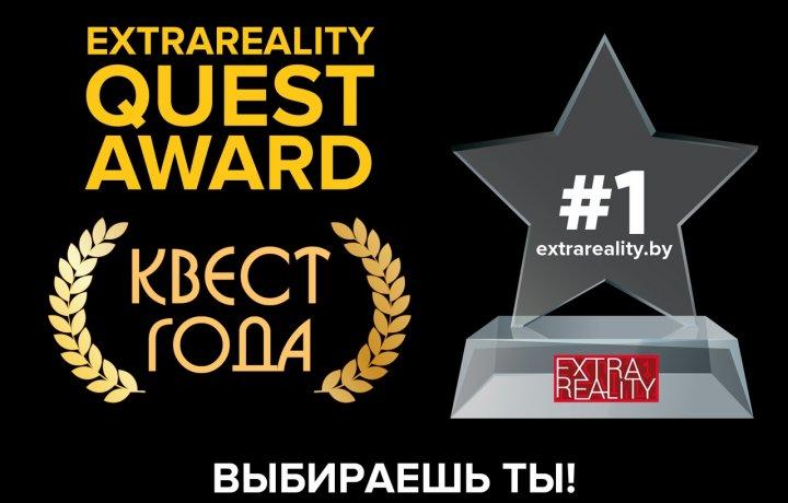 Немного статистики об Extra Quest Award 2019