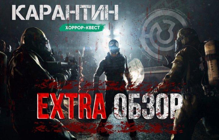 ExtraОбзор хоррор квеста Карантин 2.0