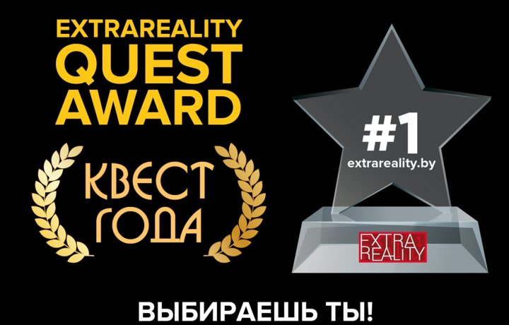 Extra Quest Award 2020