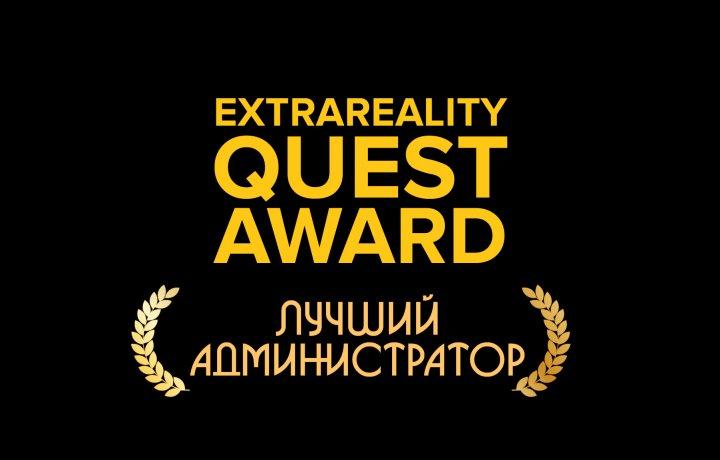 Extra Quest Award 2020. Голосование. 1 тур. Лучший администратор/оператор квеста.