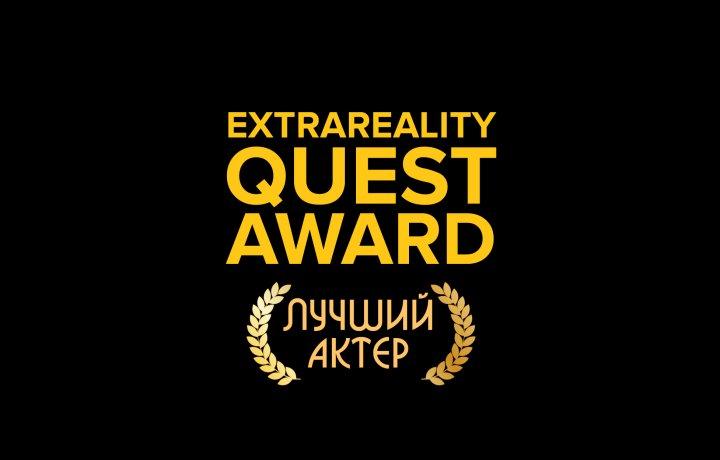 Extra Quest Award 2020. Голосование. 1 тур. Лучшая актёрская работа.